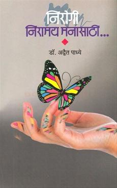 Nirogi Niramaya Manasathi