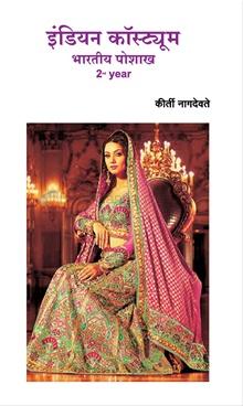 Indian Costume - Bharatiy Poshakh (2nd Year)