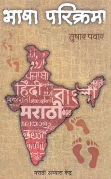 Bhasha Parikrama