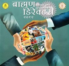 Brahman Udyojak Ani Vyavasayik Directory 2012 ( CD)