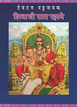 Shivachi Sat Rahasye