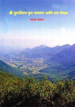 Shri Tulsidas Krut Ramayan Aani Itar Lekhan