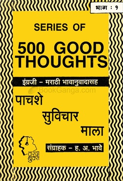 500 Suvichar Mala Engraji+ Marathi/5Books/ Part 1 to 5
