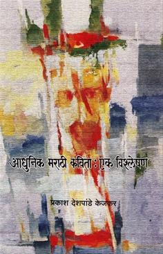 Adhunik Marathi Kavita Ek Vishleshan