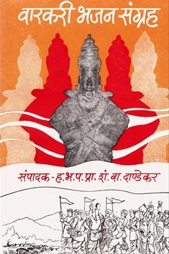 Varkari Bhajan Sangrah