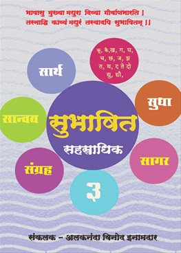 Sanway Sarth Subhashit Sudha Sagar Sahastradhik Sangrah Tisara