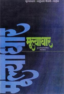 Mulyadhar