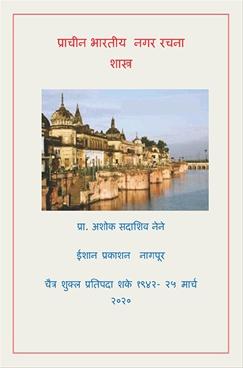 Prachin Bhartiya Nagar Rachna Shastra