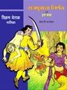 विक्रम वेताळ मालिका : राजपुत्राचा निर्णय आणि इतर कथा