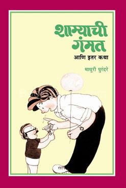 Shamyachi Gammat Va Itar Katha