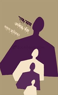 Ek Roop Anek Rang