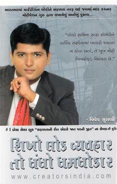 Shikho Lok Vyavahar To Dhandho Dhamdhokar