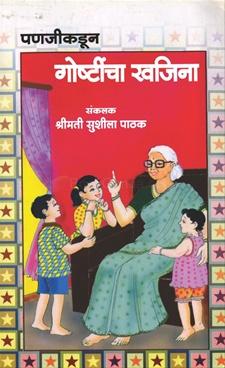 Panajikadun Goshatincha Khajina