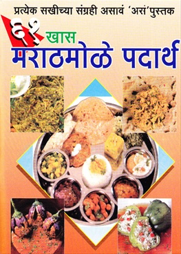 61 Khas Marathmole Padartha