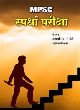 MPSC Spardha Pariksha
