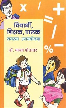 Vidyarthi Shikshak, Palak Samasya - Upayayojana