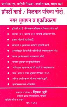 Property Card/ Milakat Patrika Nondi, Nagar Bhumapan Va Ekatrikaran