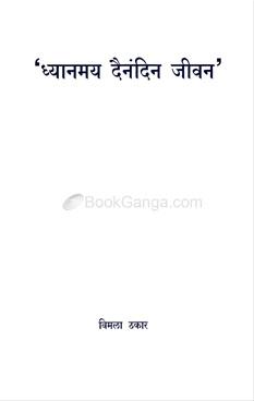 Dhyanamay Dainandin Jivan