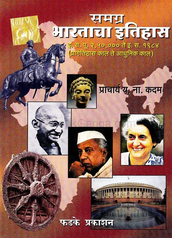 समग्र भारताचा इतिहास