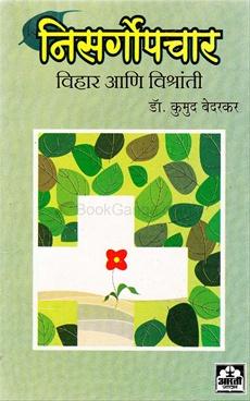 Nisargopchar Vihar Ani Vishranti