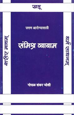 Sanmishra Vyayam