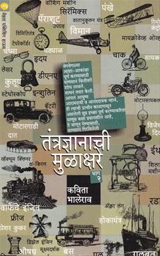 Tantradnyanachi Mulakshare Bhag 2
