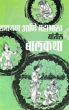 Ramayan Ani Mahabharat Yantil Balkatha