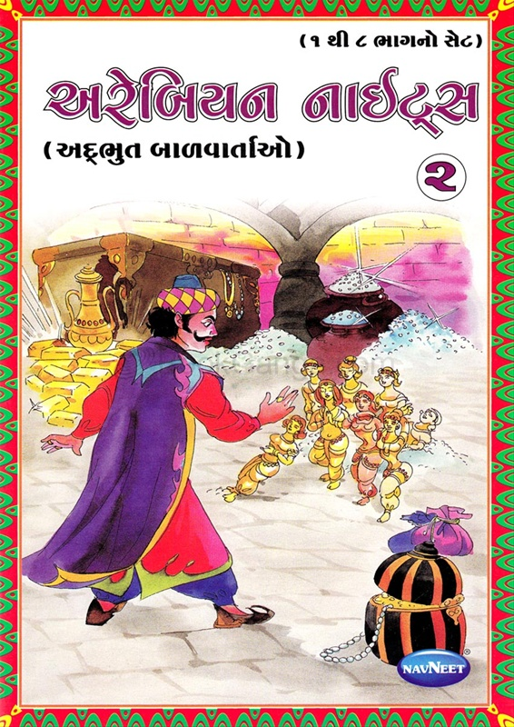 Arabian Nights Bhag 2 (Gujarati)