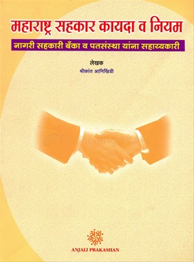Maharashtra Sarkar Kayada V Niyam