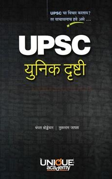UPSC Unique Drushti
