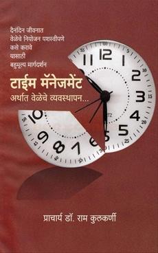 Time Management (Marathi)