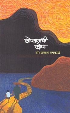 Khopyamadhi Khopa