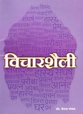 Vicharshaili
