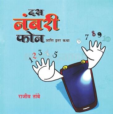 Das Numberi Phone Ani Itar Katha