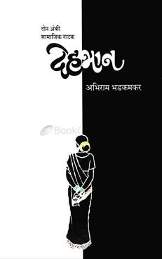 Dehbhan