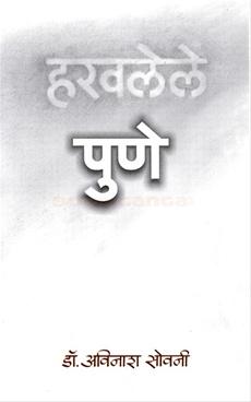 Harvalele Pune
