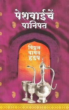 Peshwainche Panipat Bhag 18