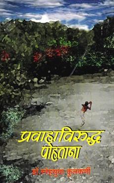 Pravahaviruddh Pohtana