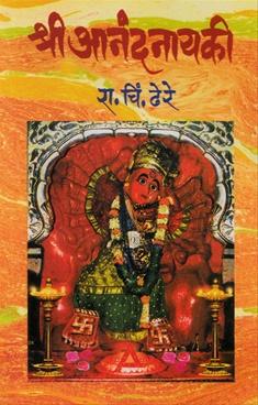 Shri Anandnayaki