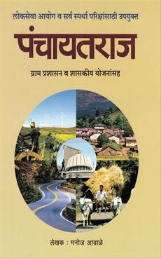 MPSC Parikshesathi Upyukta Panchayat Raj