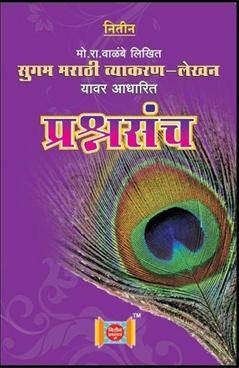 Sugam Marathi Vyakran Lekhan - Prashnasanch