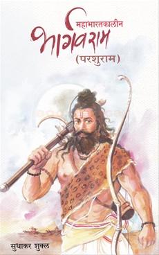 Mahabharatatil Bhargavram