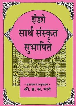 Didashe Sarth Sanskrut Subhashite