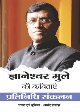 Dnyaneshwar Mule Ki Kavitayein - Pratinidhi Sankalan