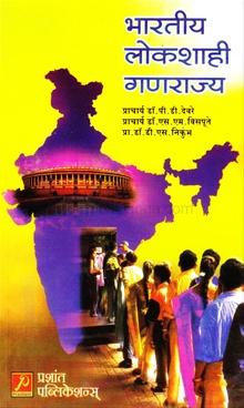 Bharatiya Lokshahi Ganrajya