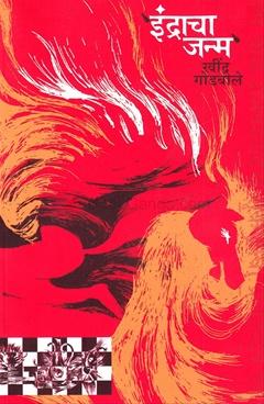 Indracha Janma