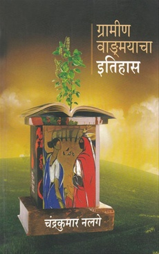 Gramin Vadmayacha Itihas