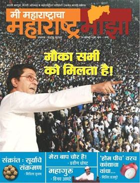 Maharashtra Maza 16 January 2011
