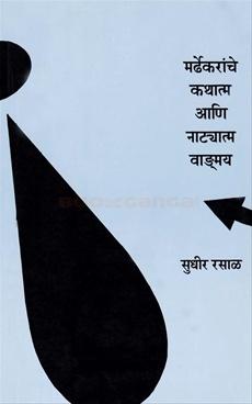 Mardhekaranche Kathatma Ani Natyatma Vadmay