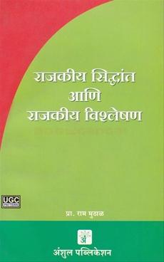 Rajkiy Sidhant Ani Rajkiy Vishleshan